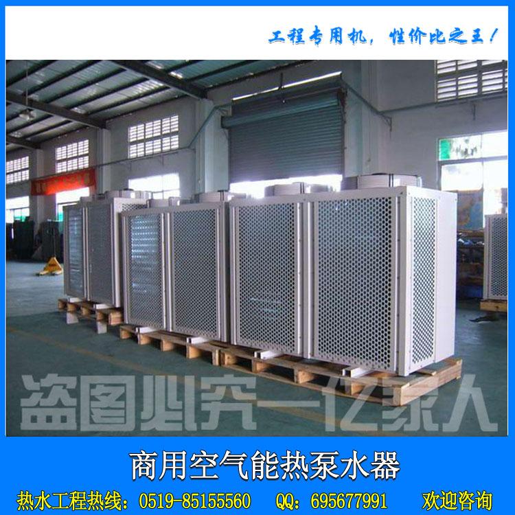 10P空气能热泵热水机价格