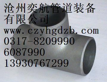 孟村盐山定做不锈钢三通双相钢等径三通厚壁异径三通生产厂家