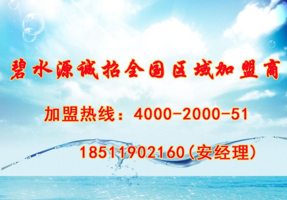 碧水源净水机诚招贵州区域代理