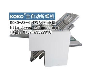 珠海电费单据折页机|广州保险单据折页机