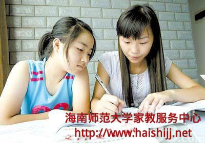 海南大学家教服务中心(小初高个性化家教辅导)