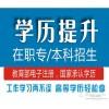 广州成人大专培训,天河成人高考本科学历培训