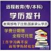 广州专业学历培训,自考网教学历培训