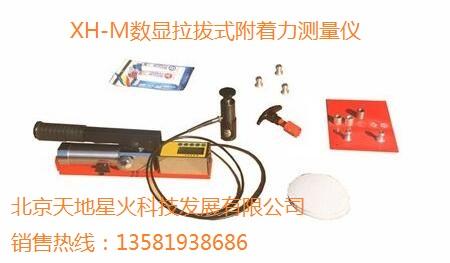 XH-M数显液压式附着力测量仪  厂家直销 质保三年