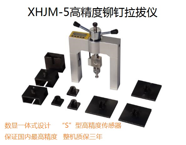 XHJM-5铆钉拉拔仪