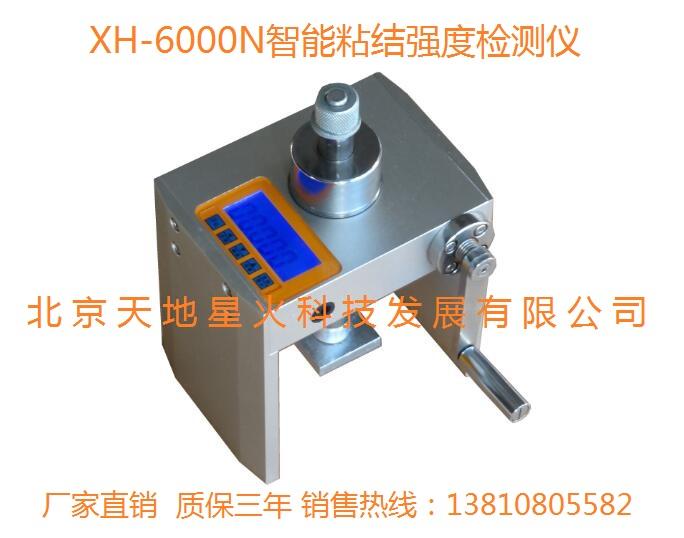 XH-6000N智能粘结强度检测仪/ 饰面砖粘结强度检测仪