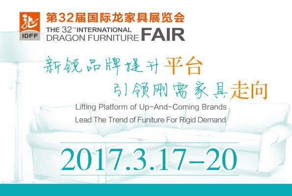 第33届国际龙家具展览会将于2017年3月17日隆重举行