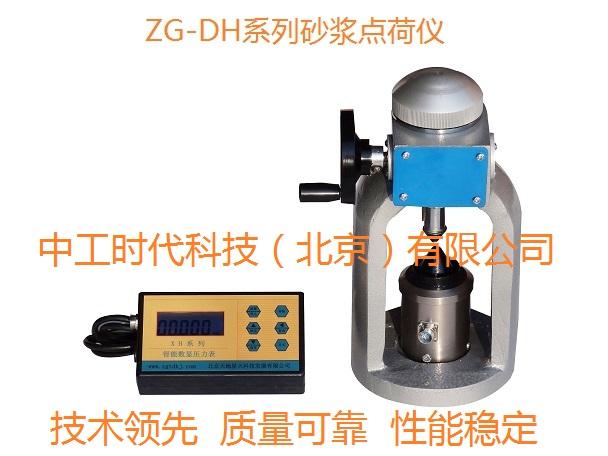 ZG-DH系列砂浆强度点荷仪