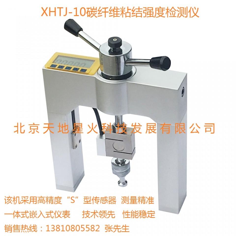 XHTJ-10碳纤维粘结强度检测仪