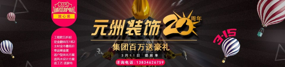 太原元洲装饰315一线品牌欢迎您来抢购!