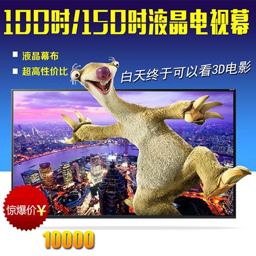 彣臻 电视投影幕(玄冰幕)---白天终于可以看3D电影啦!