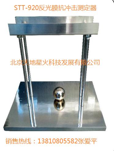 STT-920反光膜耐冲击测定仪