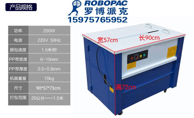 高低台热熔打包机纸箱捆包机PP塑料带捆扎机中山自动胶带封箱机