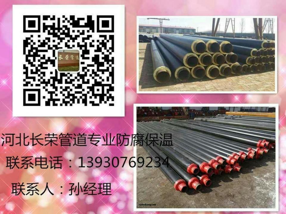 供应聚氨酯保温钢管钢套钢保温钢管3pe防腐钢管