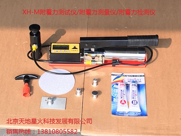 XH-M 液压涂层附着力测试仪