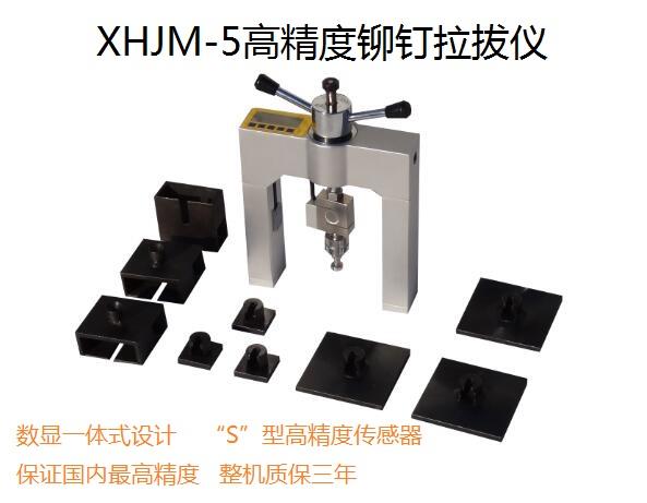XHJM–5型保温钉拉拔仪/保温锚栓拉拔仪