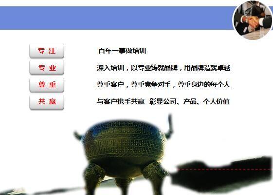 体验式培训  -南京丰诚企业培训