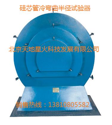 STT-980 硅芯管冷弯曲半径试验设备