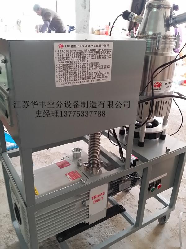 江苏华丰液态二氧化碳槽车抽真空设备