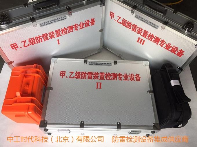 防雷装置检测专业设备 集成供应商