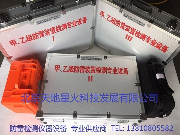 防雷检测仪器设备、防雷装置安全检测仪器