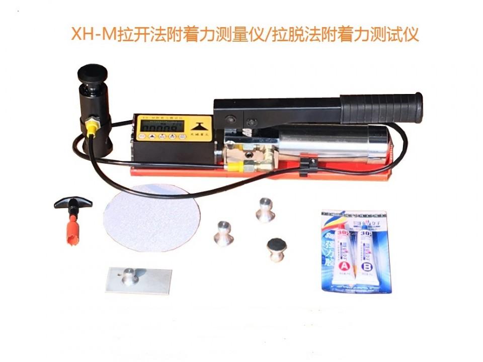 液压附着力测量仪 研发、生产、销售