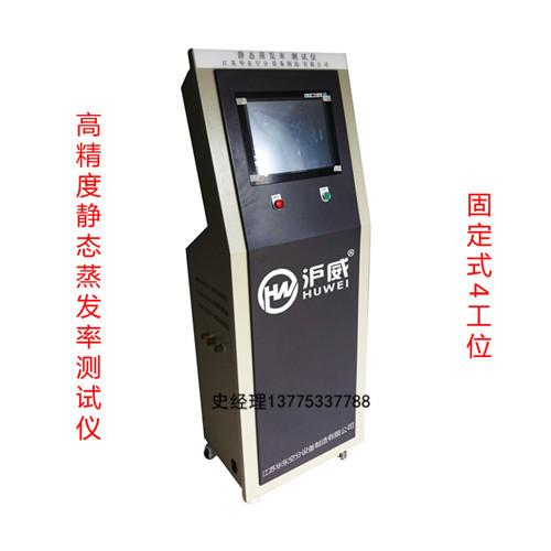 LNG气瓶检测设备静态蒸发率测试机