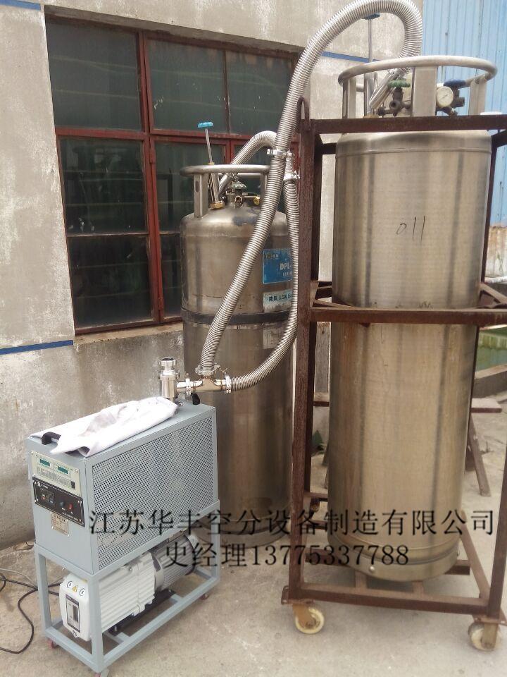 江苏华丰LNG车载瓶及工业杜瓦罐抽真空设备