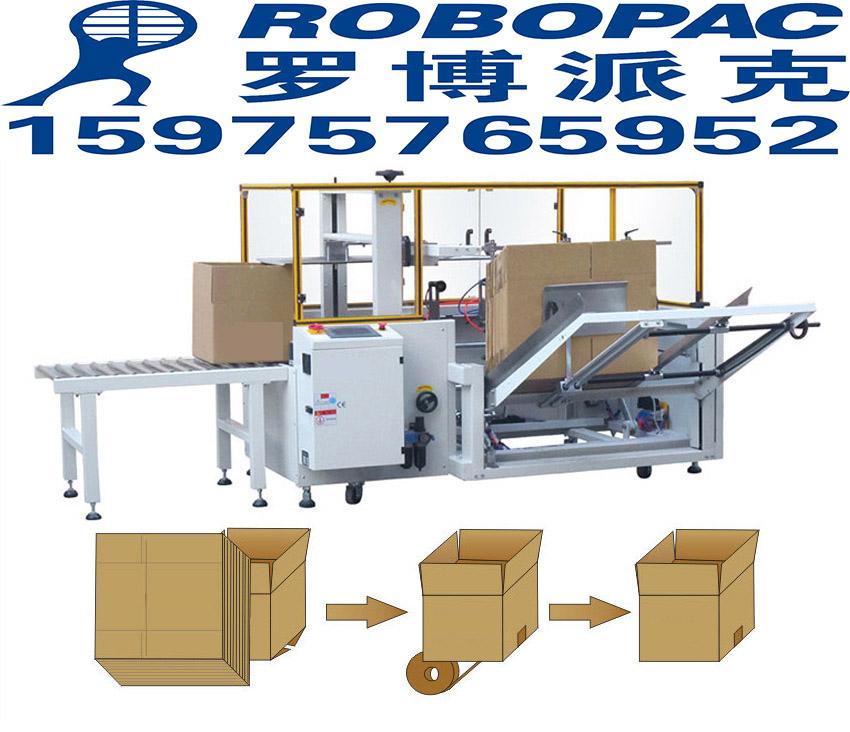 湛江自动折盖封箱机太原全自动封箱打包一体机惠州胶带封箱机