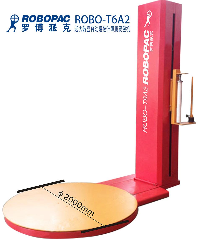 ROBOPAC自动托盘拉伸膜缠绕机 汕尾玩具礼品包装围膜机