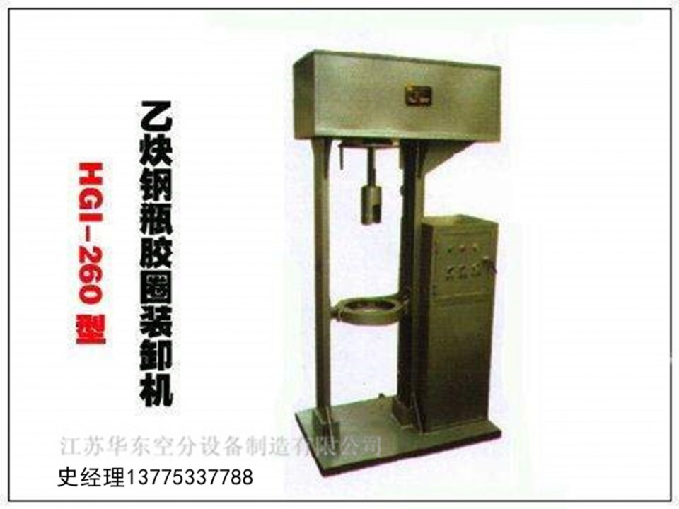 乙炔钢瓶检测设备胶圈装卸机