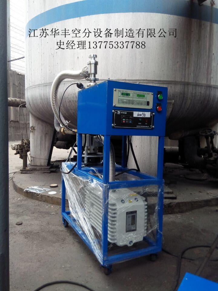 江苏华丰HDZK-600/60型二氧化碳储罐抽真空装置