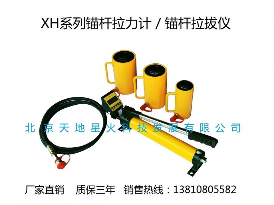 XH系列微型拉拔仪/轻型拉拔仪/植筋拉拔仪