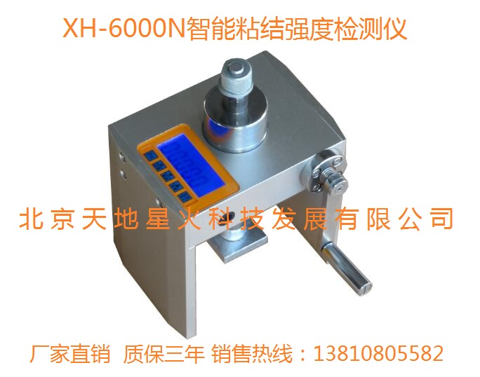 XH-6000N现场拉拔仪