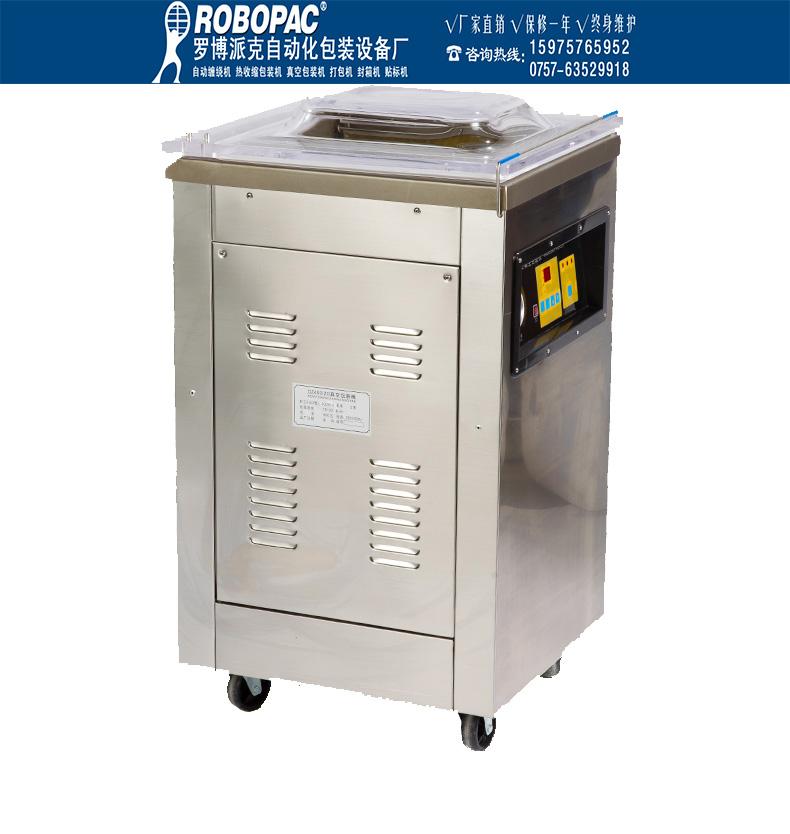 清远真空包装封口机ROBOPAC贵州食品颗粒单室抽气包装机