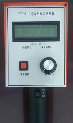STT-101型逆反射标志测量仪生产厂家