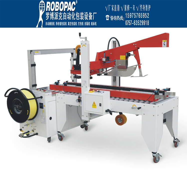 揭阳胶带封箱机生产厂家河南左右传动封箱包装机研发