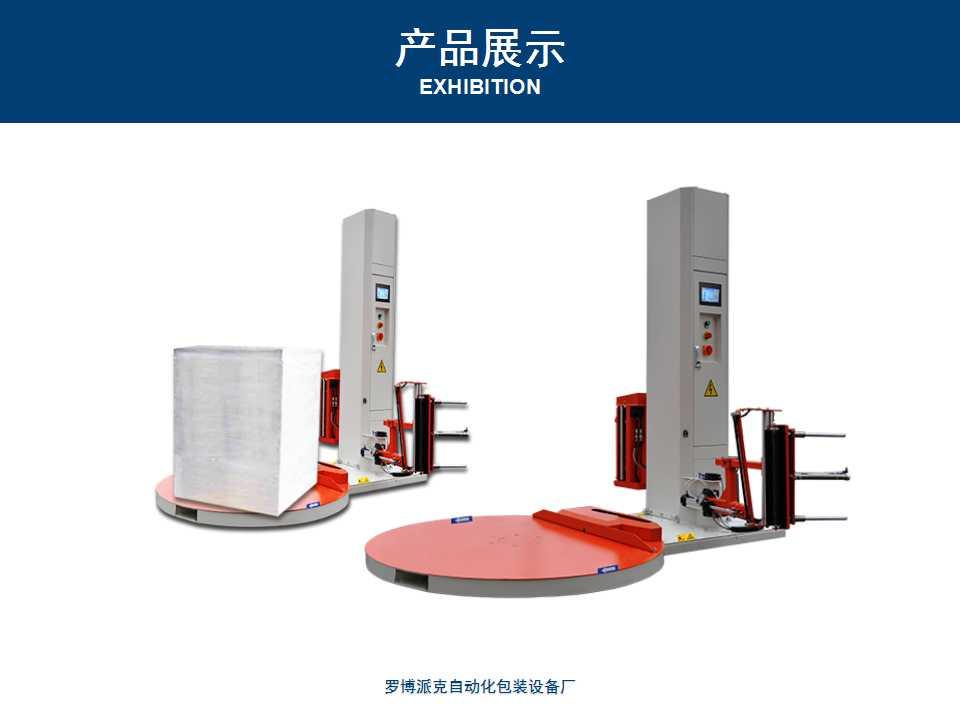中山托盘全自动自粘膜打包机深圳重货物专用机器人包装机性价比高