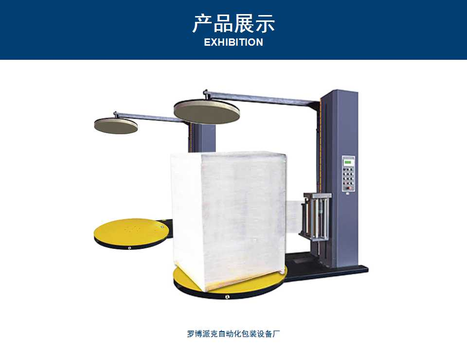 ROBOPAC广州拉伸膜缠绕机从化家用电器粘膜机中山拉伸膜机