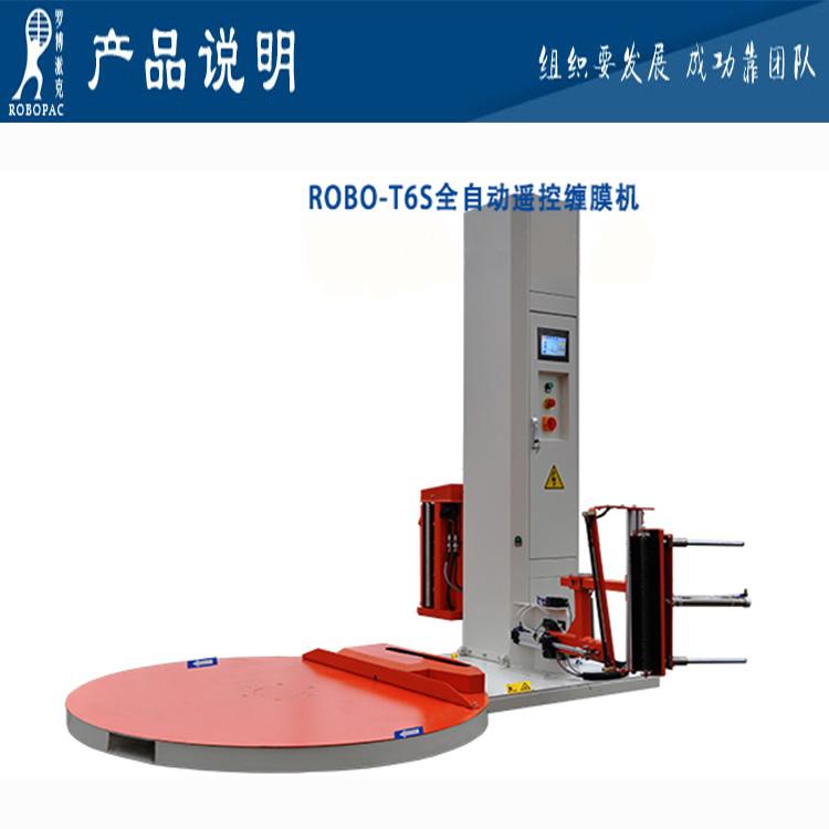 肇庆拉伸膜裹包机高品质从化通讯器材全自动遥控式栈板围膜机价钱
