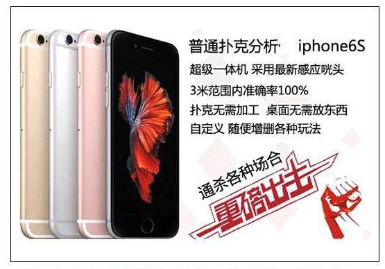苹果手机扑克分析仪主机武汉现货专卖13545893333