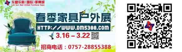 龙江家具展,我们东盟乐新国际家具城就是这么任性!