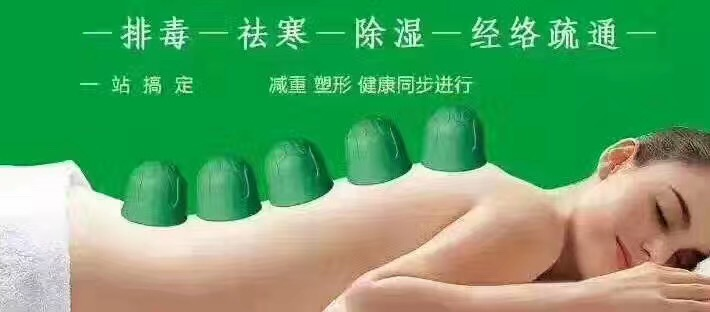 减肥利器圣康能量罐针灸瘦