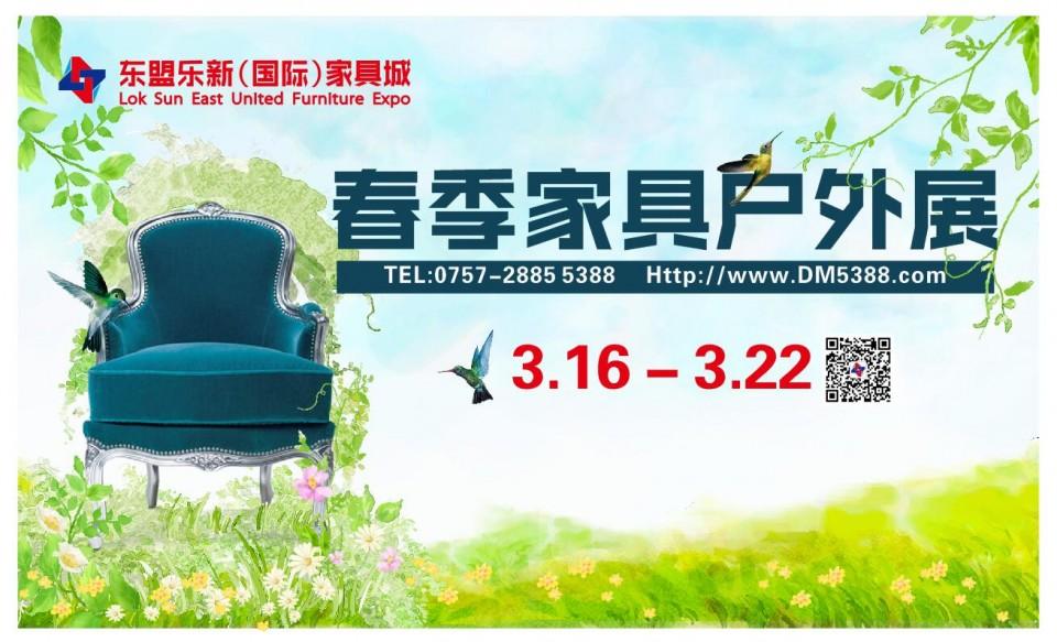 2017年龙江家具展,我们在东盟乐新国际家具城等你!