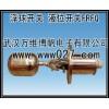 室内消火栓系统不锈钢液位计 不锈钢液位浮球开关